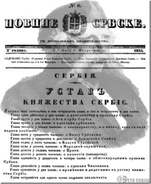 srbske novine